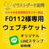 F0112様専用ウェブチケット(オリジナルLINEスタンプ絵柄8種)【メルマガ会員様限定モニター商品第1弾】