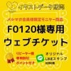 F0120様専用ウェブチケット(オリジナルLINEスタンプ絵柄8種)【メルマガ会員様限定モニター商品第1弾】