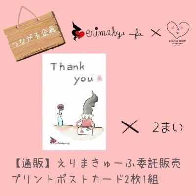 2枚1組 thank youポストカード|えりまきゅーふオリジナルグッズ【How'sつながる限定企画】