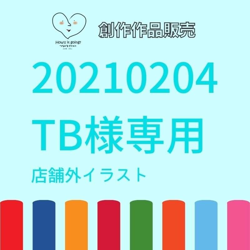 20210204TB様専用(店舗外イラスト)のイメージその1