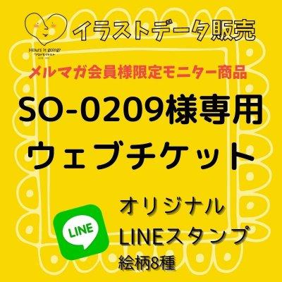 SO-0209様専用ウェブチケット(オリジナルLINEスタンプ絵柄8種)【メルマガ会員様限定モニター商品第1弾】