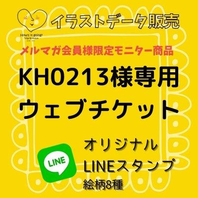 KH0213様専用ウェブチケット(オリジナルLINEスタンプ絵柄8種)【メルマガ会員様限定モニター商品第1弾】
