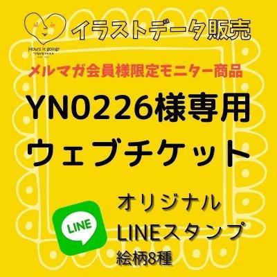 YN0226様専用ウェブチケット(オリジナルLINEスタンプ絵柄8種)【メルマガ会員様限定モニター商品第1弾】