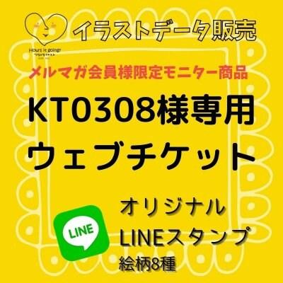 KT0308様専用ウェブチケット(オリジナルLINEスタンプ絵柄8種)【メルマガ会員様限定モニター商品第1弾】