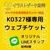 K0327様専用ウェブチケット(オリジナルLINEスタンプ絵柄8種)【メルマガ会員様限定モニター商品第1弾】