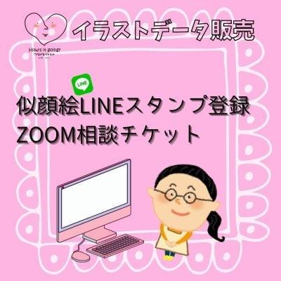 似顔絵LINEスタンプ登録ZOOM相談チケット