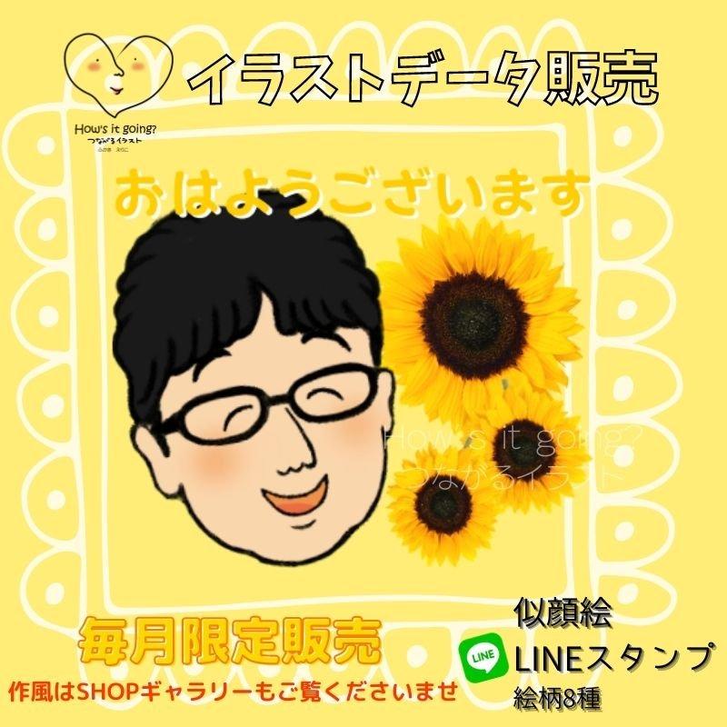 お顔のみ・表情4種【似顔絵LINEスタンプ8個】のイメージその4