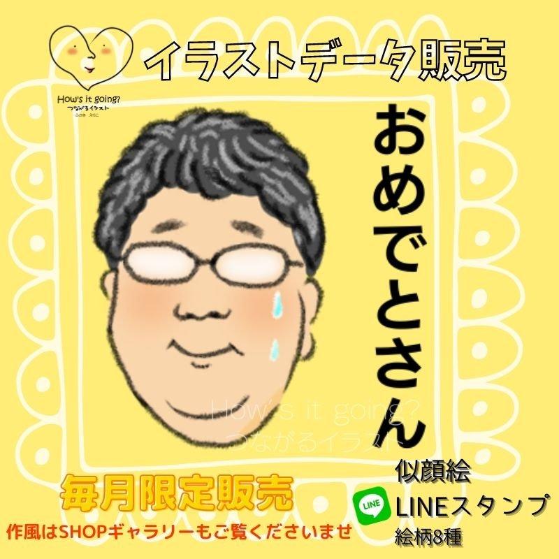 お顔のみ・表情4種【似顔絵LINEスタンプ8個】のイメージその5