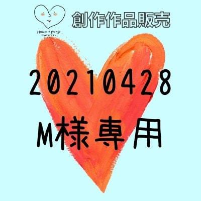 20210428 M様専用【創作作品販売】
