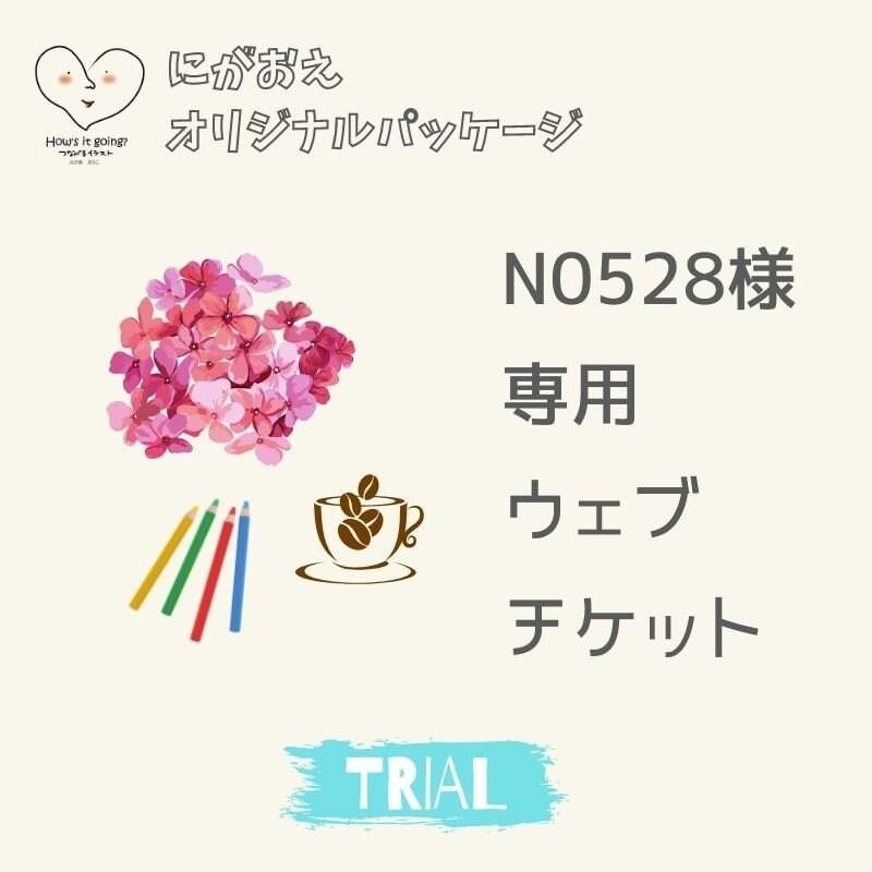 N0528様専用ウェブチケット (似顔絵オリジナルパッケージ制作)TRIALのイメージその1