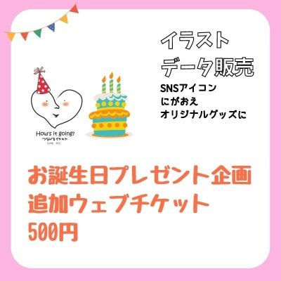 お誕生日プレゼント企画 追加ウェブチケット 500円(イラストデータ販売)