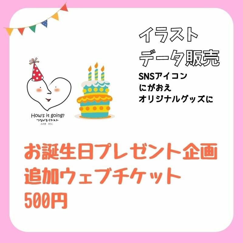 お誕生日プレゼント企画 追加ウェブチケット 500円(イラストデータ販売)のイメージその1