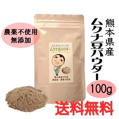 【100g入り】【送料無料】熊本県産 よしのぶさんちのムクナ豆パウダー...