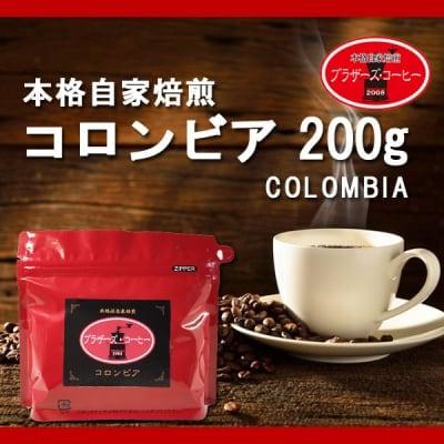 コロンビア・スプレモコーヒー200g