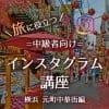 2/14(金)開催!旅に役立つ[インスタグラム講座] vol.02  ==中級者向け== 横浜元町中華街編