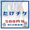 たけ事務ウェブ商品券500円分