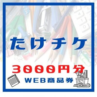 たけ事務ウェブ商品券3,000円分