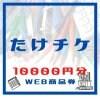 たけ事務ウェブ商品券10,000円分