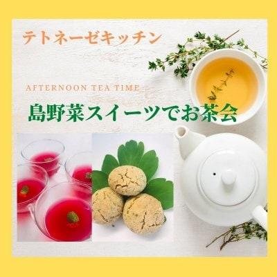 「島野菜スイーツお茶会」