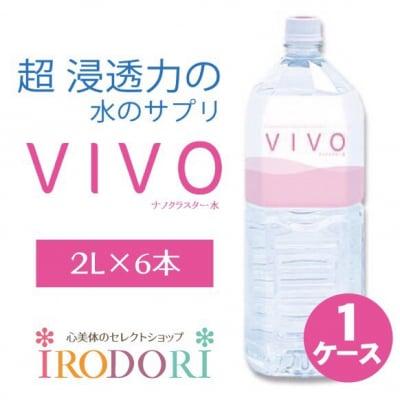[入院中の水分補給にオススメ]身体に吸収しやすいナノクラスター水 VIVO 2L✖️6