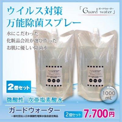 除菌をするならお肌に優しい微酸性次亜塩素酸水 ガードウォーター/詰め替え1000ml2個セット/送料負担分200mlプレゼント
