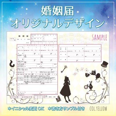 【婚姻届け】オリジナルデザイン婚姻届2枚(アリスイエロー)書き方サンプル付 No.003