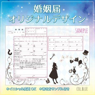 【婚姻届け】オリジナルデザイン婚姻届2枚(アリスブルー)書き方サンプル付 No.002