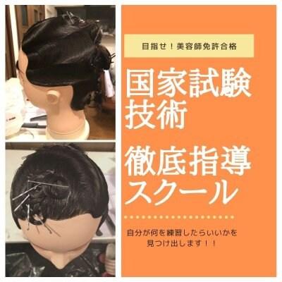 【目指せ!美容師免許合格】 国家試験技術 徹底指導スクール