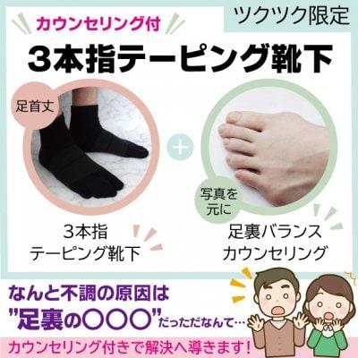 【歩きやすい・疲れない靴下】足のプロが絶対オススメ 足首丈/ホソック...