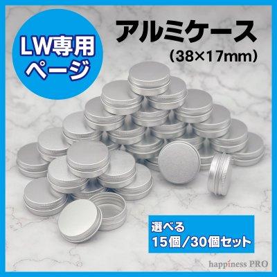 【LW用アルミケース】☆送料無料☆パッチ収納に最適☆ 丸型 シルバー 30個...