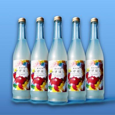 《パーティーセット》純米吟醸微発泡 かけはし500ml×5本 埼玉県産五百万石100%使用 精米歩合:60% アルコール分:13%