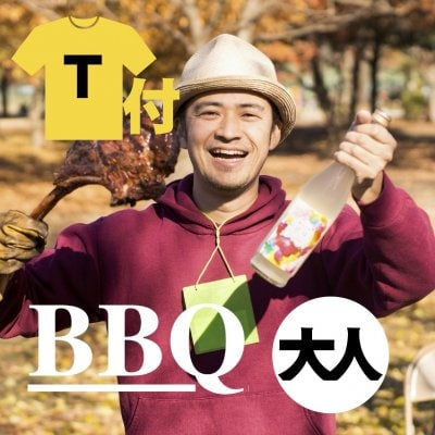 [Tシャツ付き]【4月24日参加チケット】かけはしBBQwith戸田防祭連合