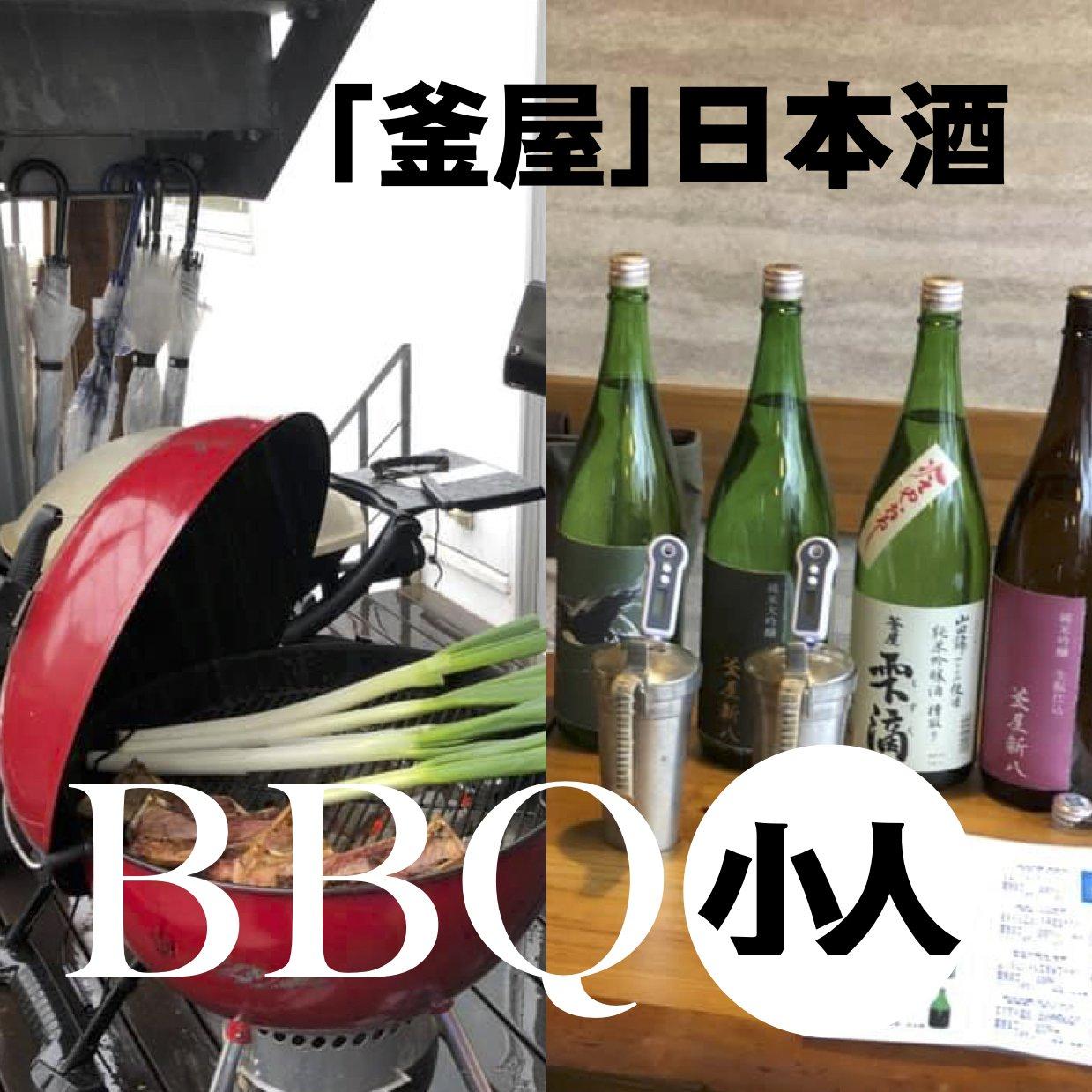 【11月22日参加チケット*小中学生】かけはしBBQwith釜屋|日本酒ペアリング|小森社長自ら燗付け!のイメージその1