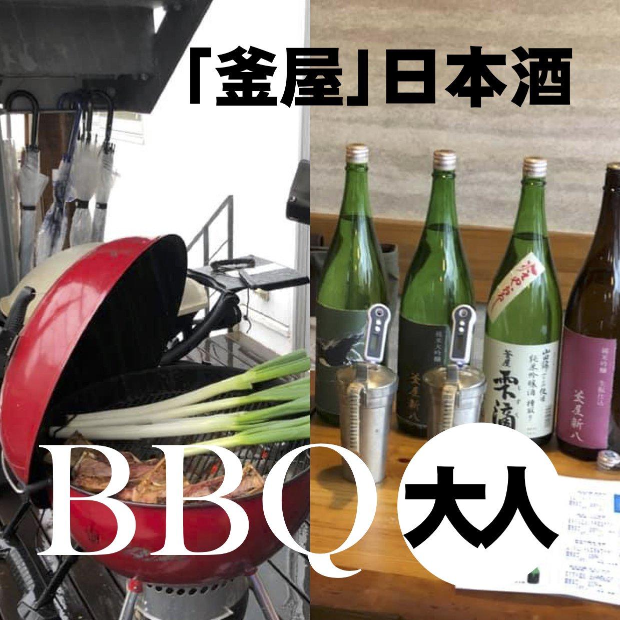 【11月22日参加チケット】かけはしBBQwith釜屋|日本酒ペアリング|小森社長自ら燗付け!のイメージその1