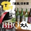 [Tシャツ付き]【11月22日参加チケット】かけはしBBQwith釜屋|日本酒ペアリング|小森社長自ら燗付け!