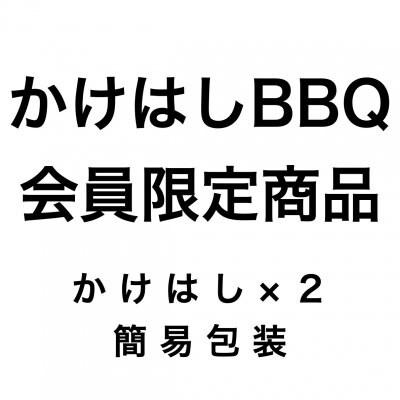 《BBQ会員限定》純米吟醸微発泡 かけはし500ml×2本 *かけはしBBQのグループに所属している方のみお買い上げいただけます