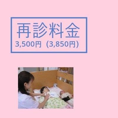 Aya母乳育児相談室 再診2か月以内料金 3,500円(税込3,850円)現地払い