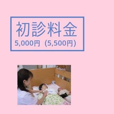 Aya母乳育児相談室 初診料金 5,000円(税込5,500円) 現地払い
