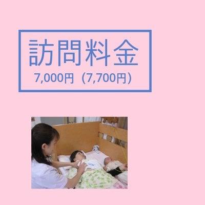 Aya母乳育児相談室 訪問料金 7,000円(税込7,700円) 訪問時お支払のイメージその1