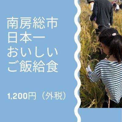 書籍「南房総市 日本一おいしいご飯給食」