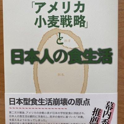 書籍 「アメリカ小麦戦略と日本人の食生活」