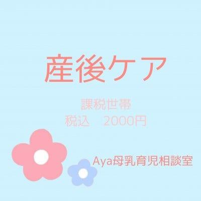 Aya母乳育児相談室 産後ケア 2,000円(税込) 現地払い