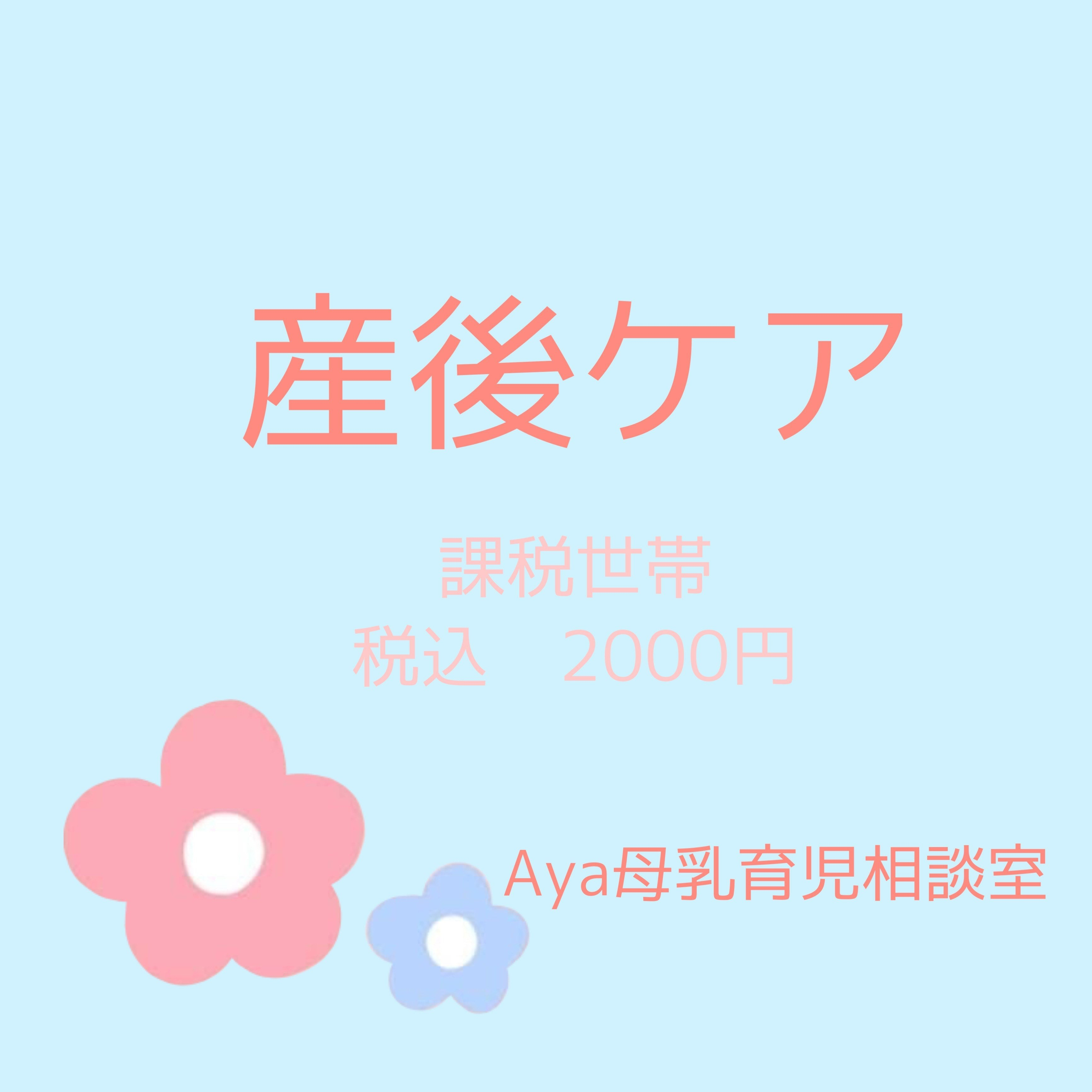 Aya母乳育児相談室 産後ケア 2,000円(税込) 現地払いのイメージその1