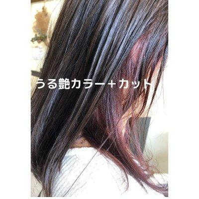 うる艶カラー+カット
