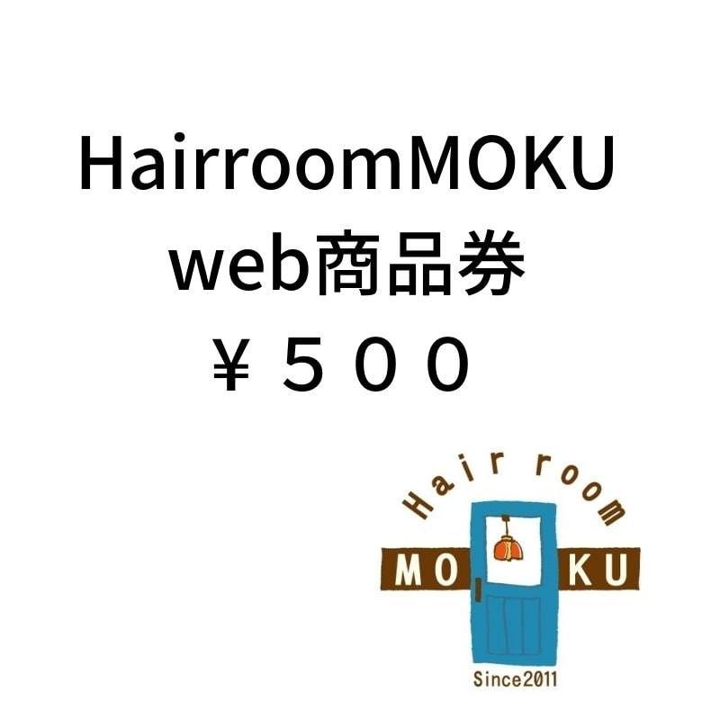 Hair room MOKU ¥500 WEB商品券チケット のイメージその1