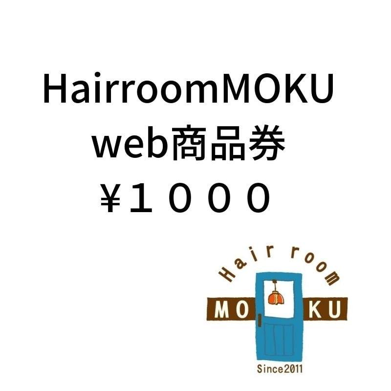 Hair room MOKU ¥1000 WEB商品券チケット のイメージその1