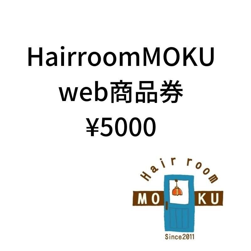 Hair room MOKU ¥5000 WEB商品券チケット のイメージその1