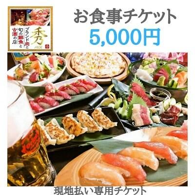 5,000円お食事券
