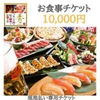 10,000円お食事券
