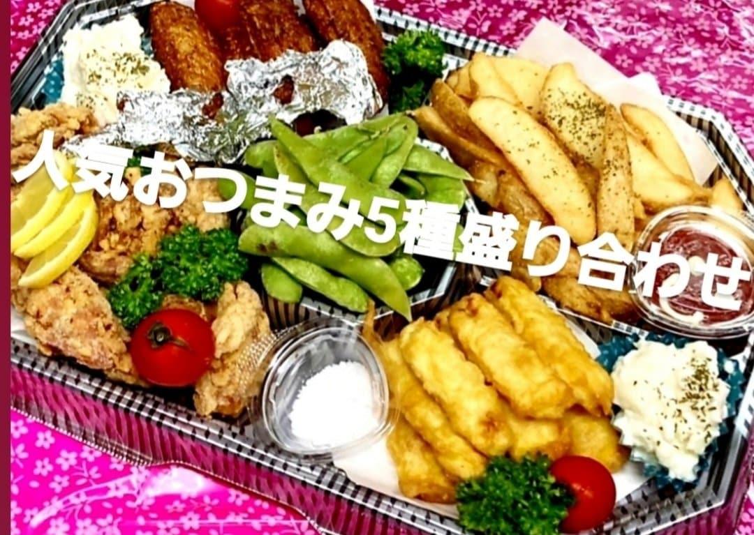 ★オリンピック開催にあわせて、持ち帰り専用の新メニュー出来ました!!ご家族で、美味しく食べながら、オリンピックを応援して、盛り上がろう!!のイメージその5